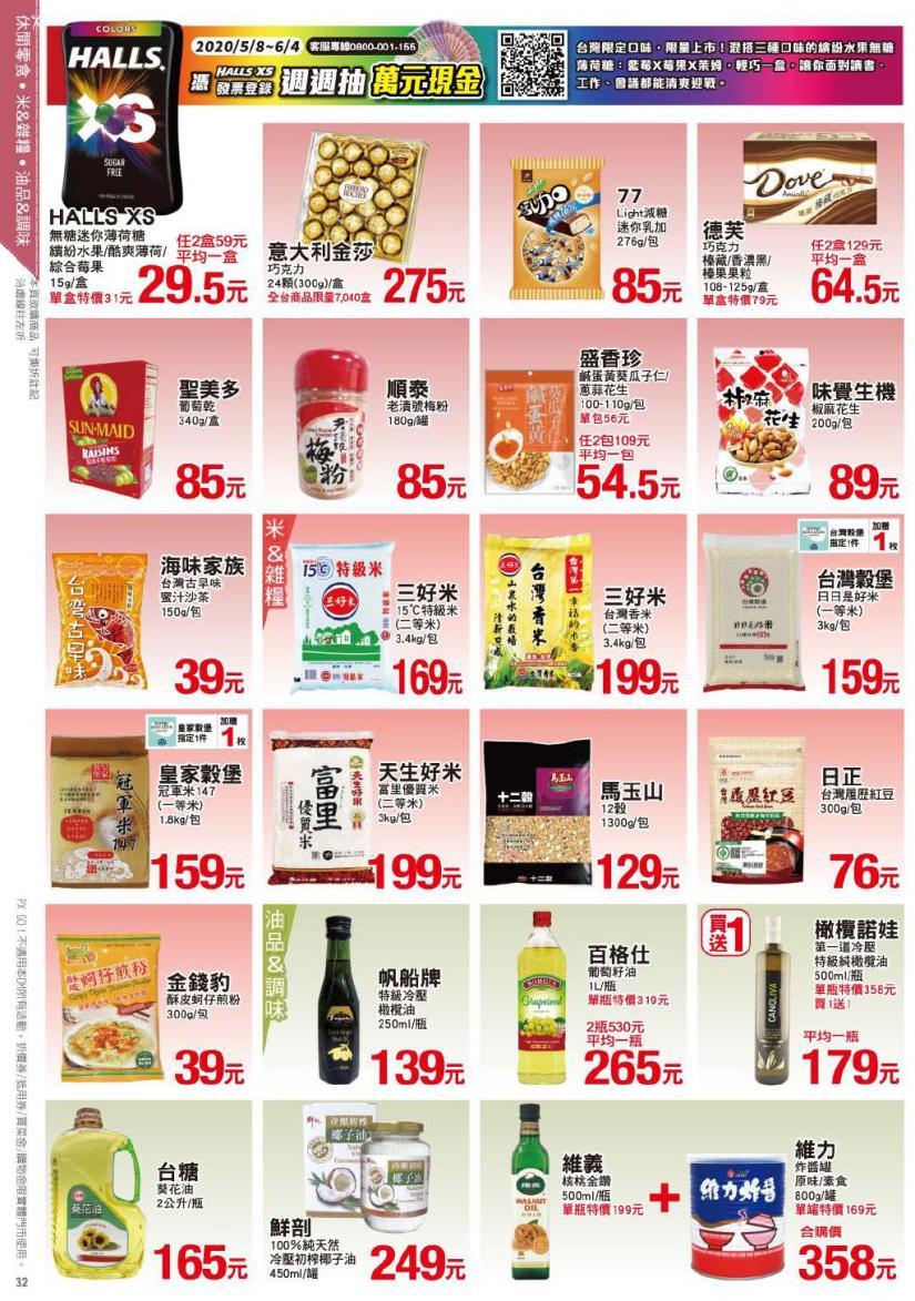 pxmart20200521_000032.jpg