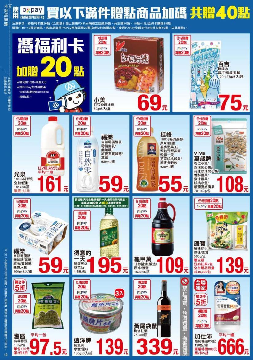 pxmart20200604_000010.jpg