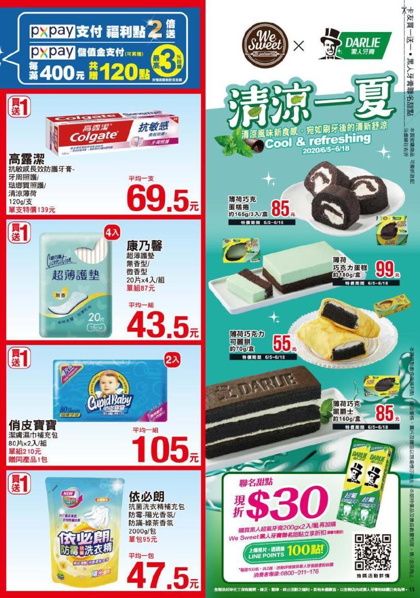 pxmart20200618_000015.jpg