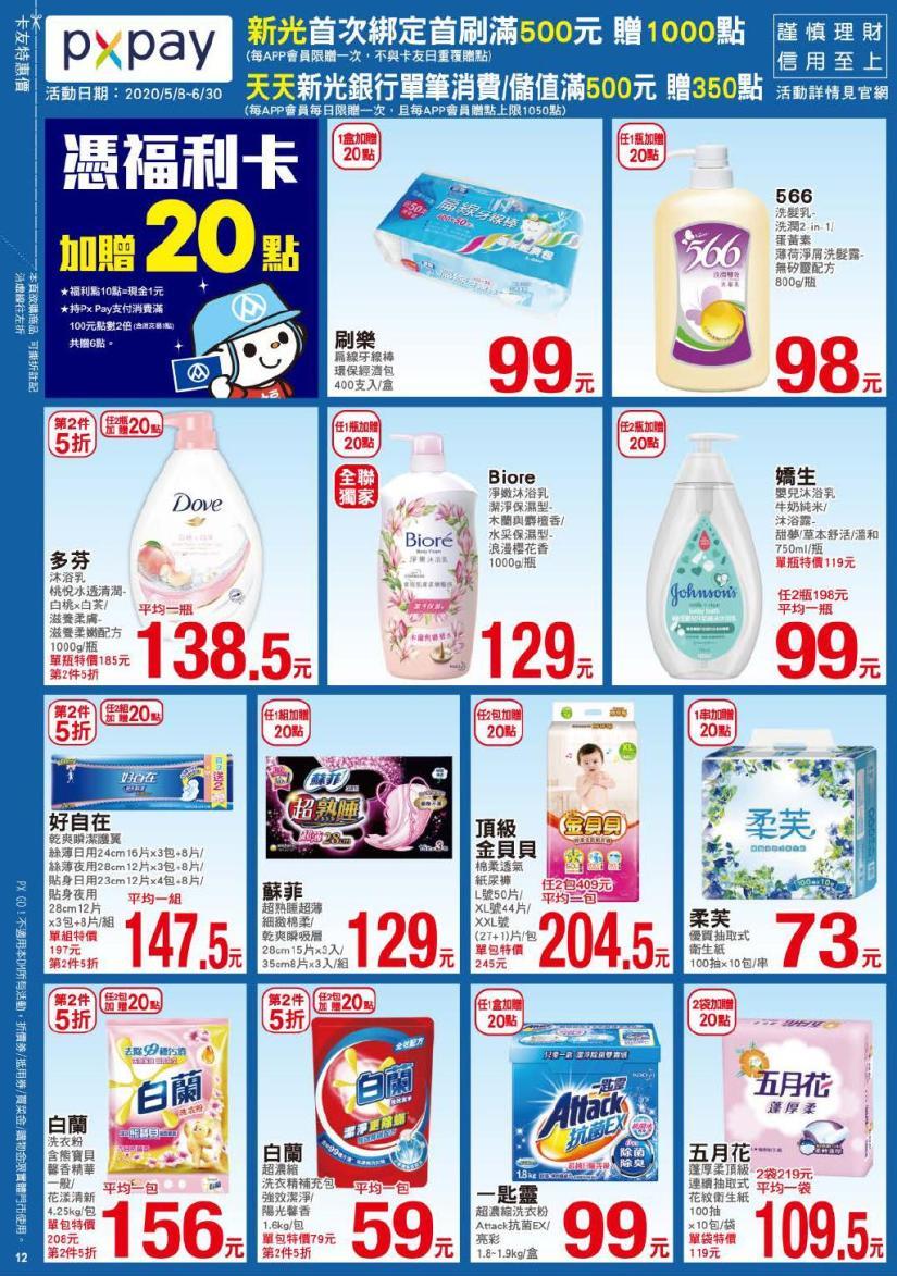 pxmart20200702_000012.jpg
