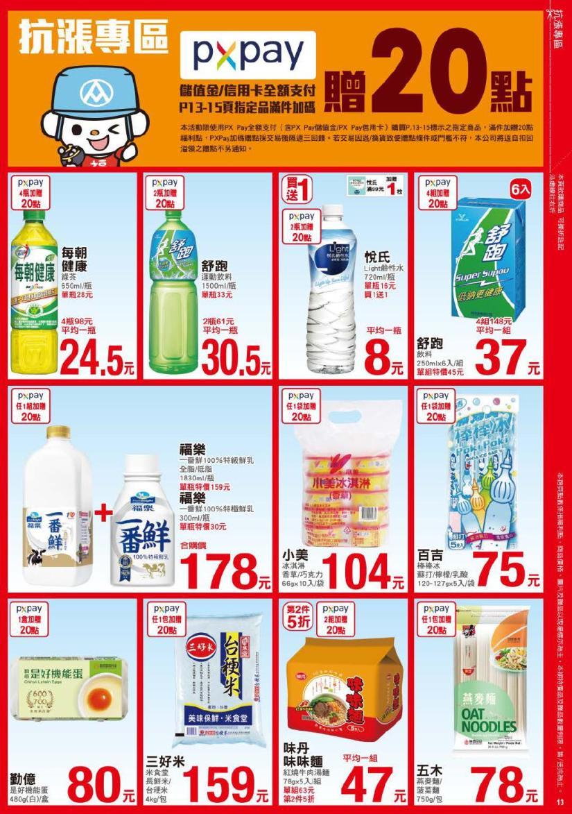 pxmart20200702_000013.jpg