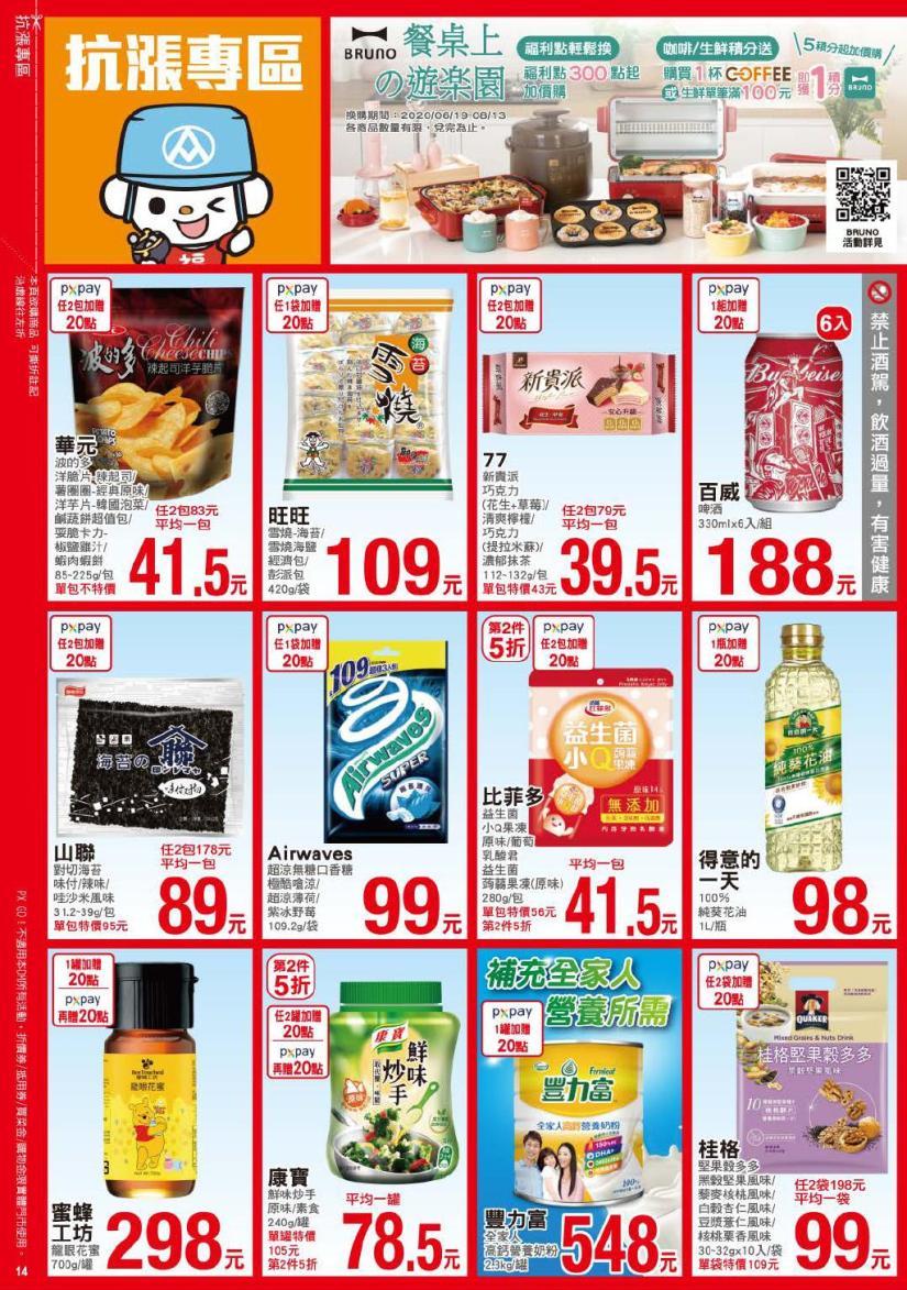 pxmart20200702_000014.jpg