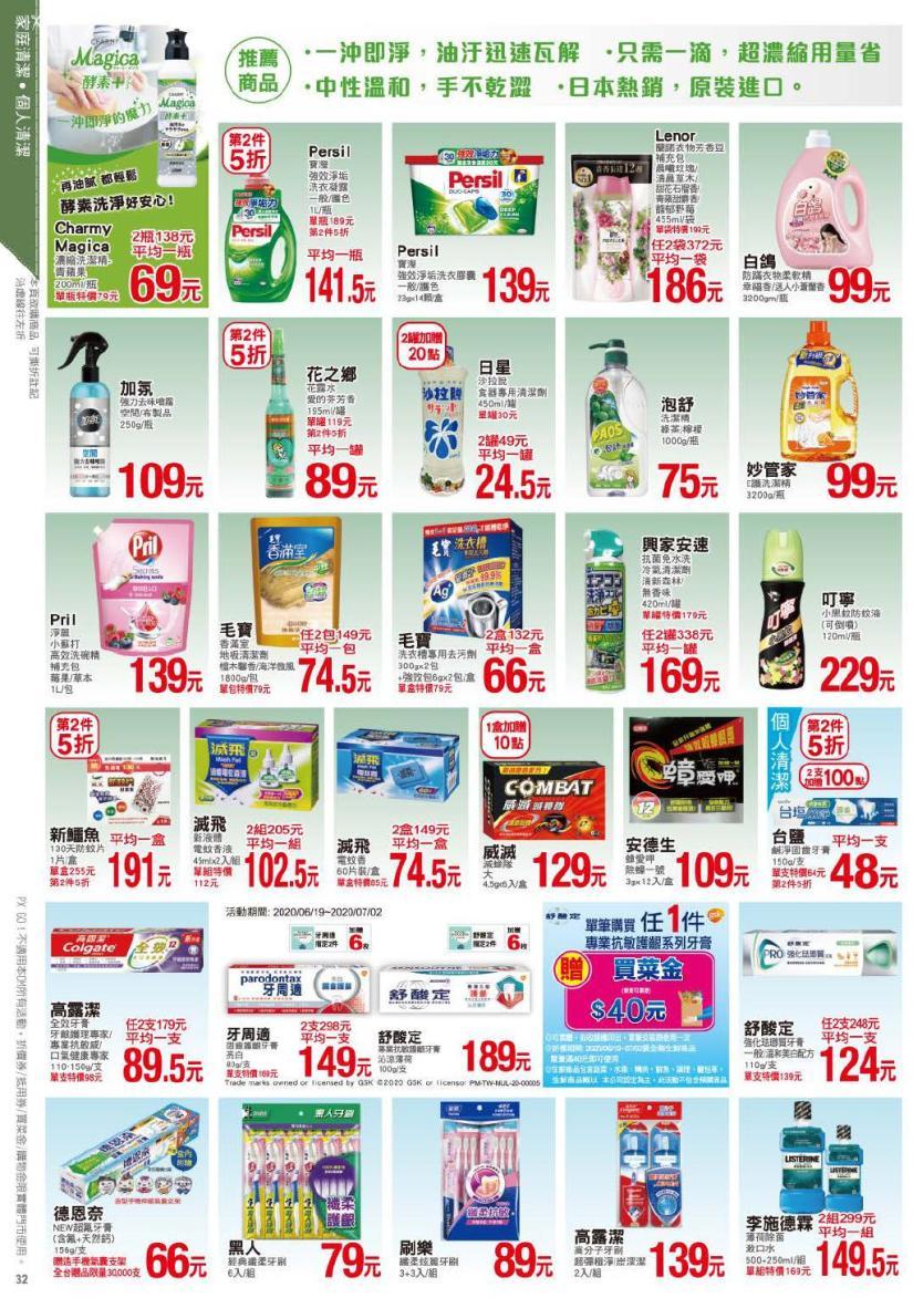 pxmart20200702_000032.jpg