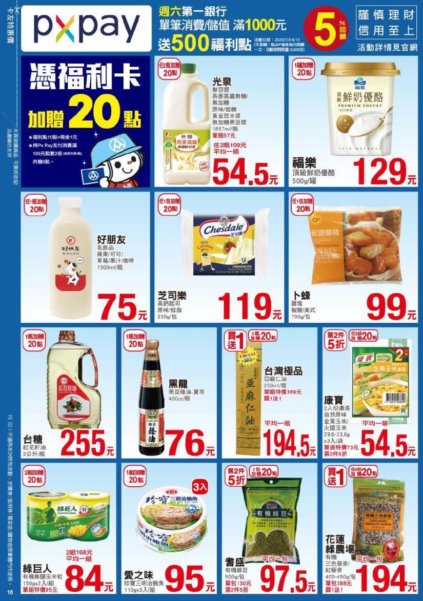 pxmart20200716_000010.jpg