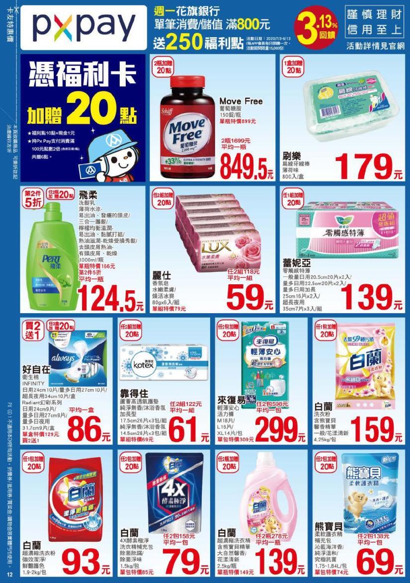 pxmart20200716_000012.jpg