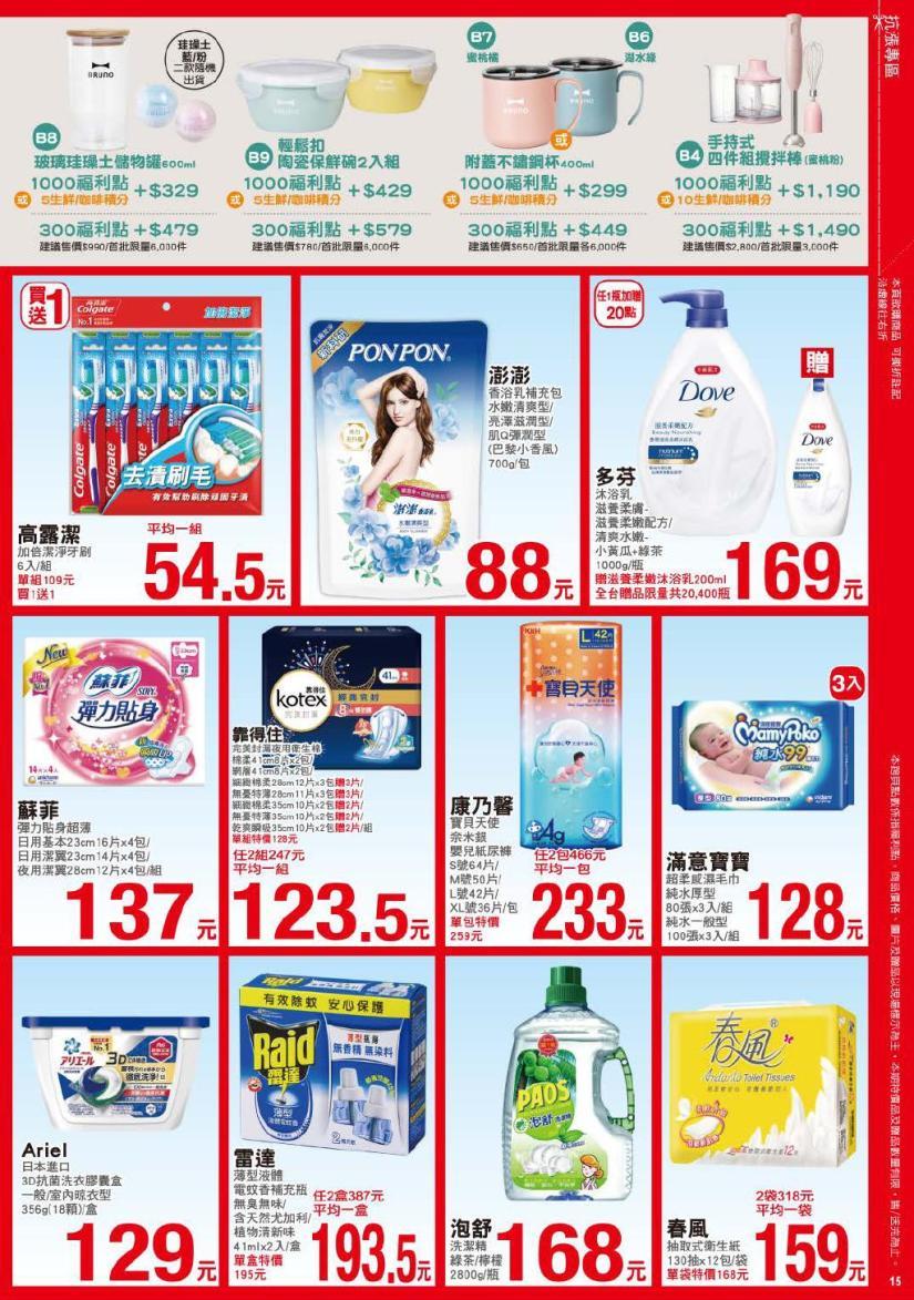 pxmart20200716_000015.jpg