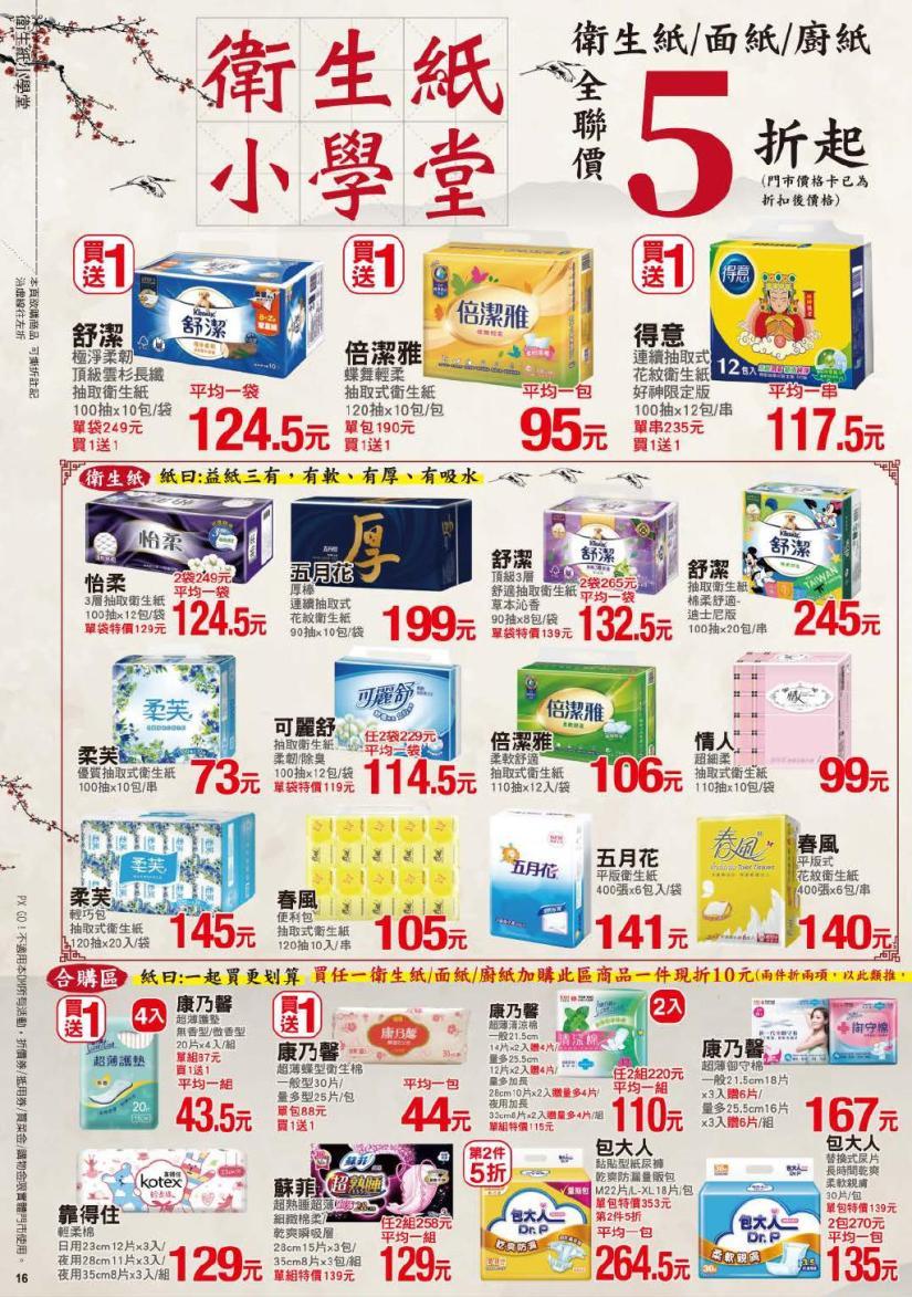 pxmart20200716_000016.jpg