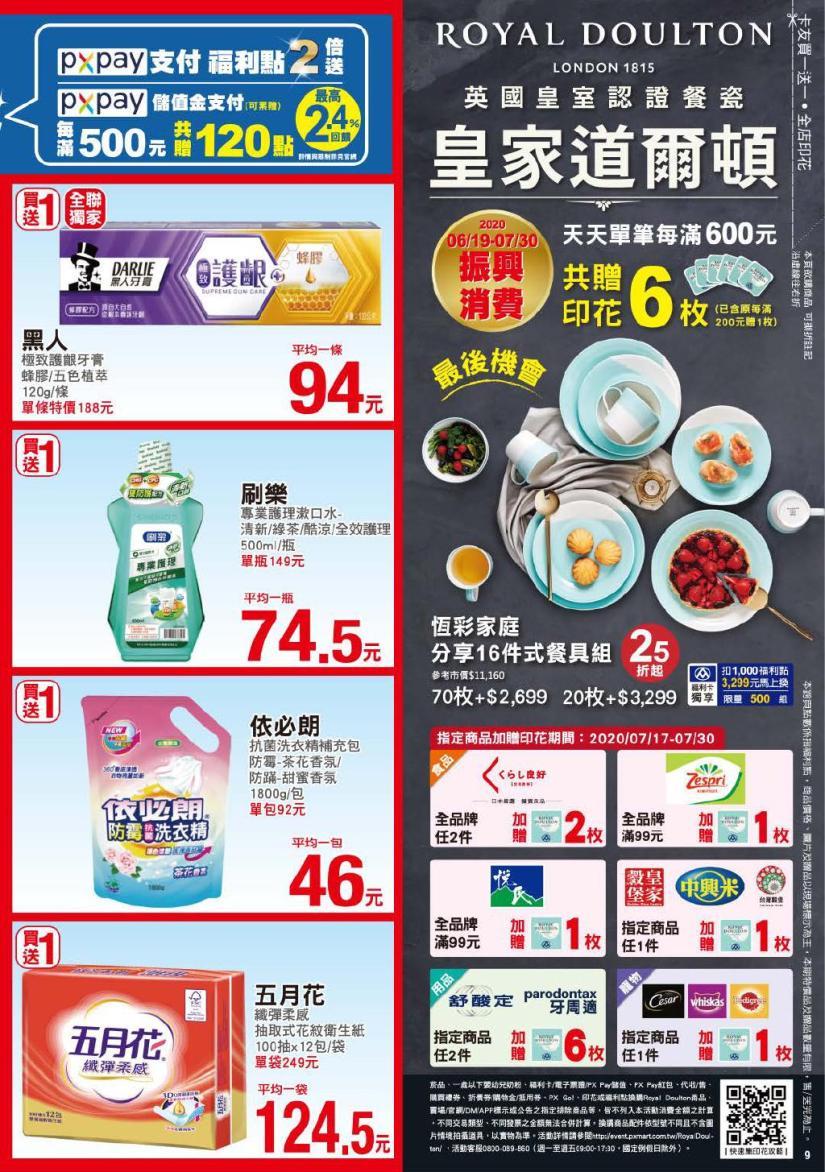 pxmart20200730_000009.jpg