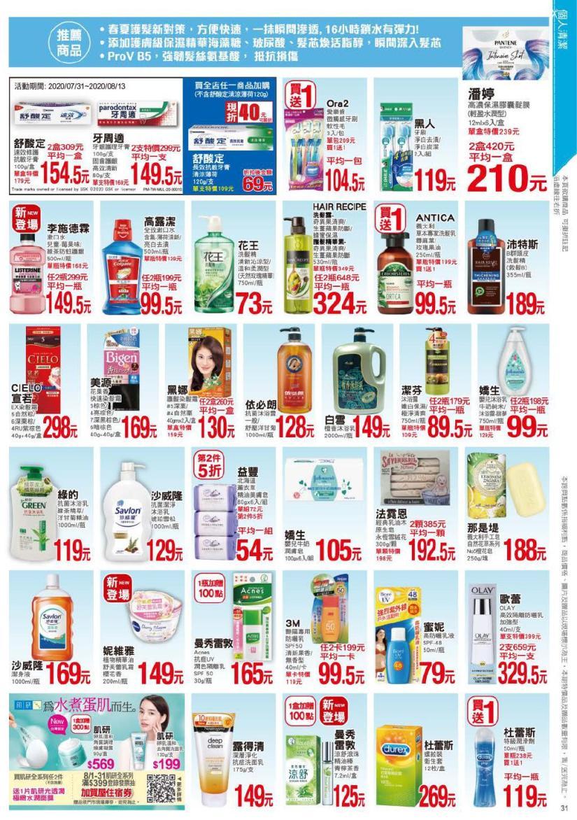 pxmart20200813_000031.jpg