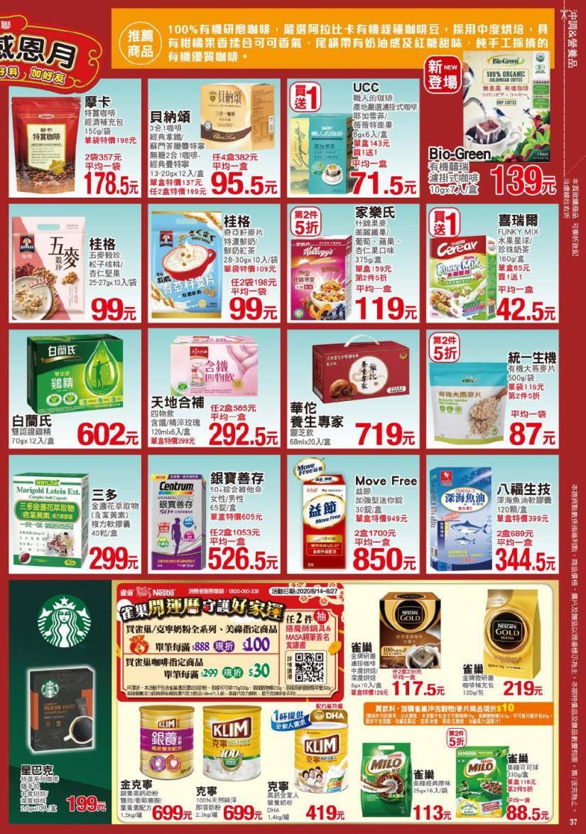 pxmart20200827_000037.jpg