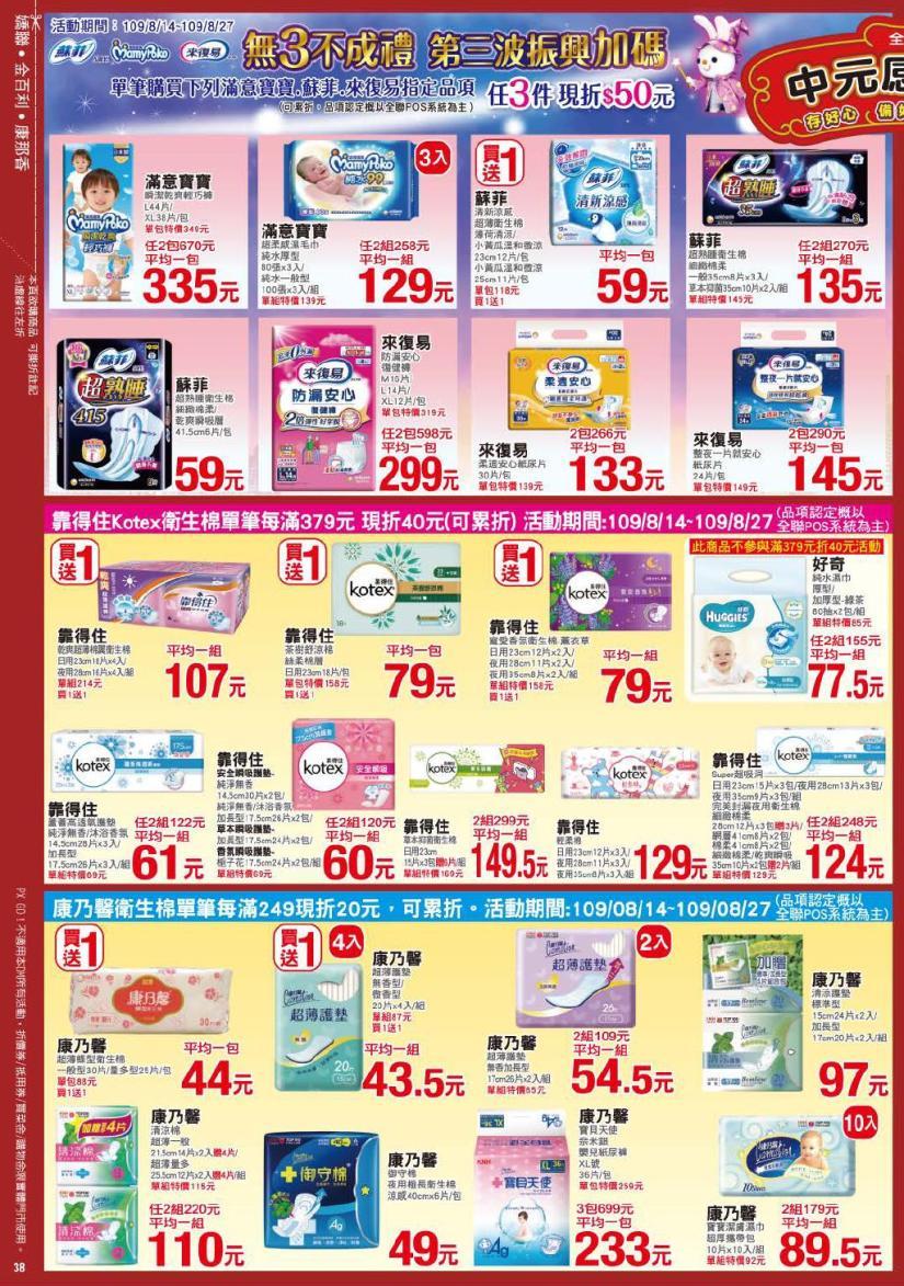 pxmart20200827_000038.jpg