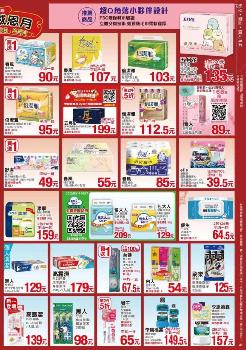 pxmart20200827_000041.jpg