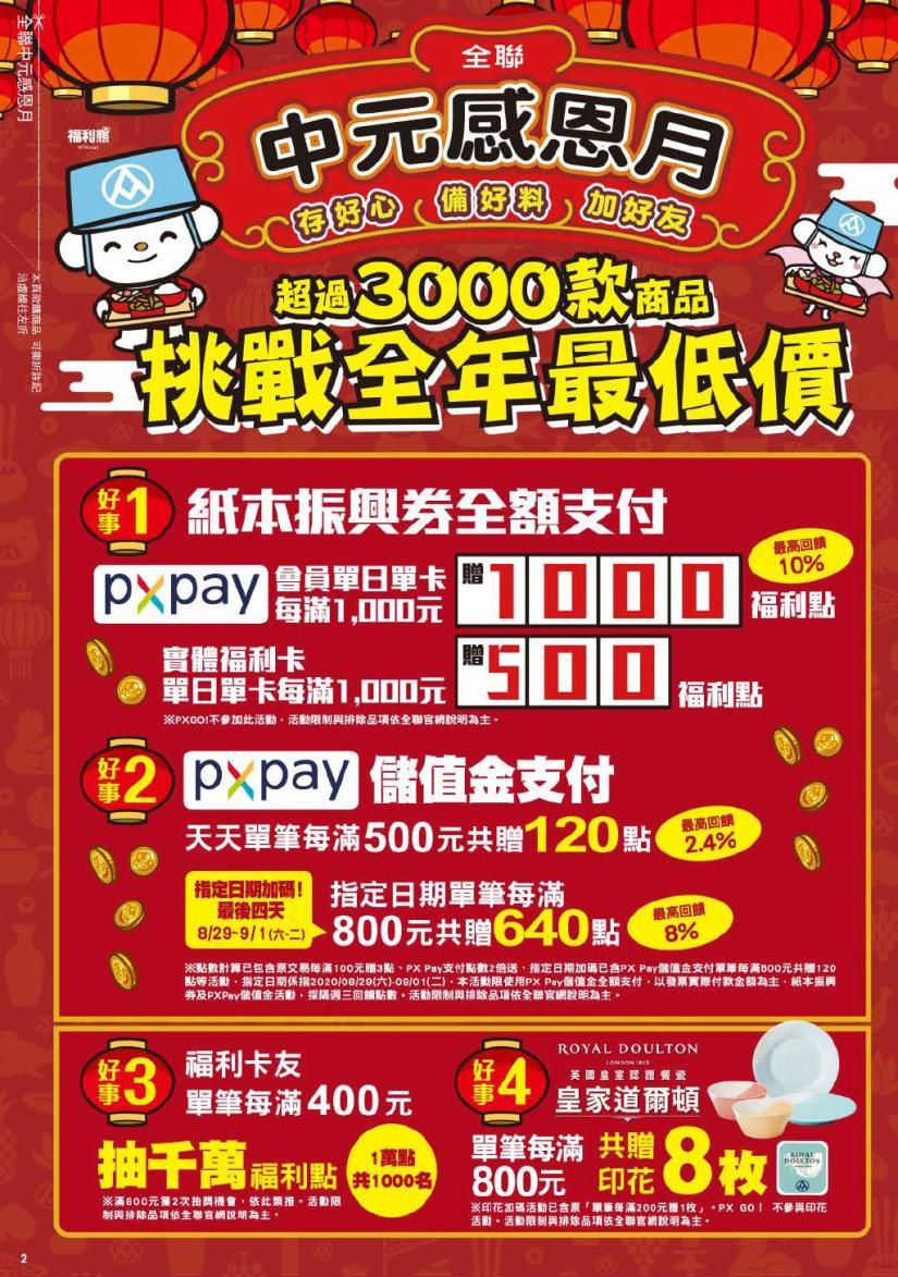 pxmart20200910_000002.jpg