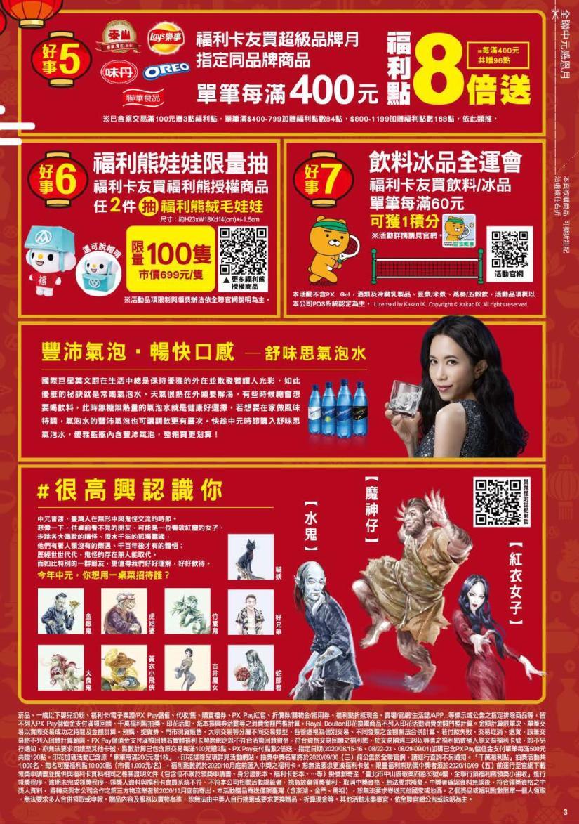 pxmart20200910_000003.jpg