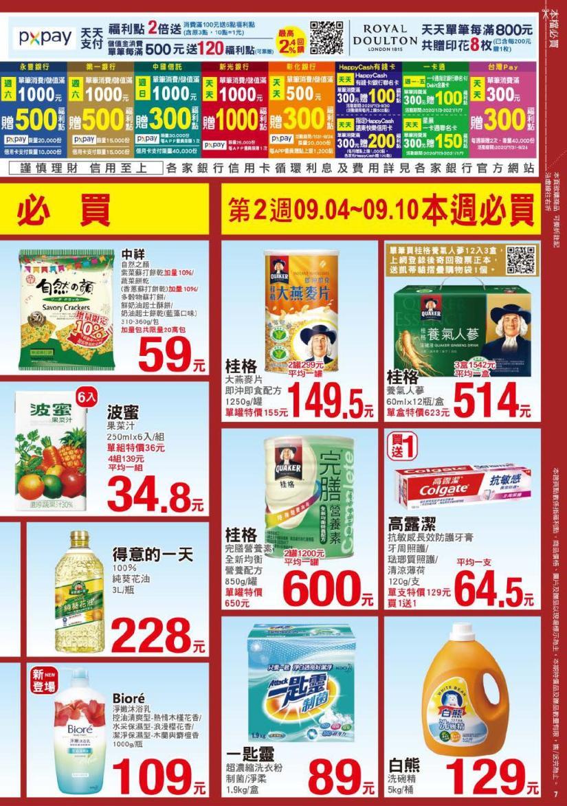 pxmart20200910_000007.jpg