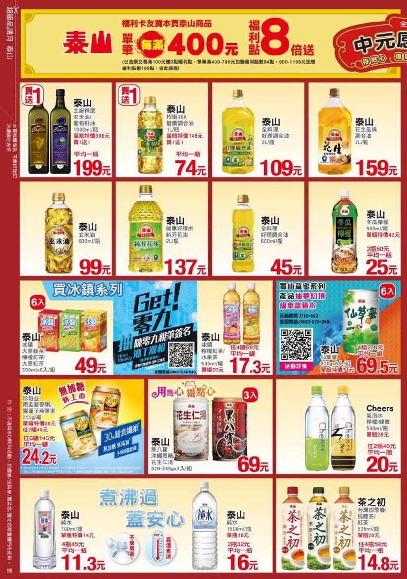 pxmart20200910_000016.jpg