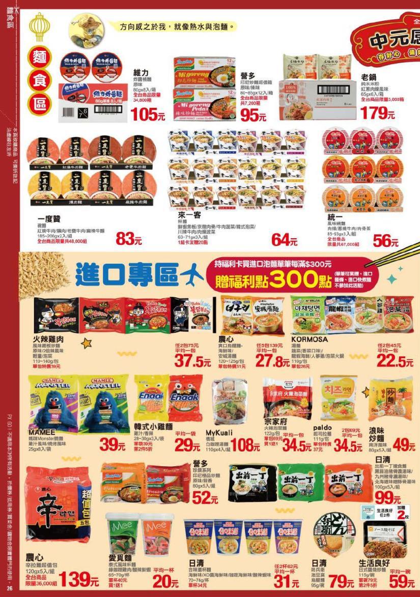 pxmart20200910_000026.jpg