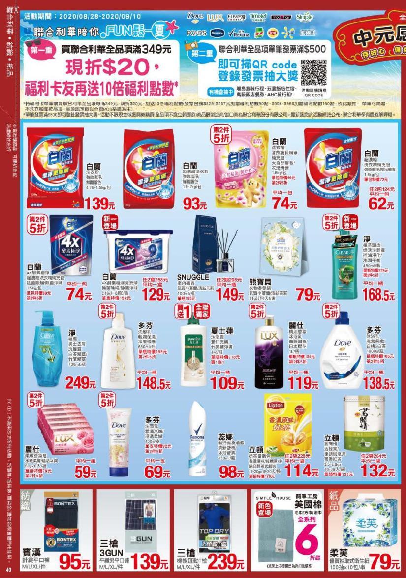 pxmart20200910_000040.jpg