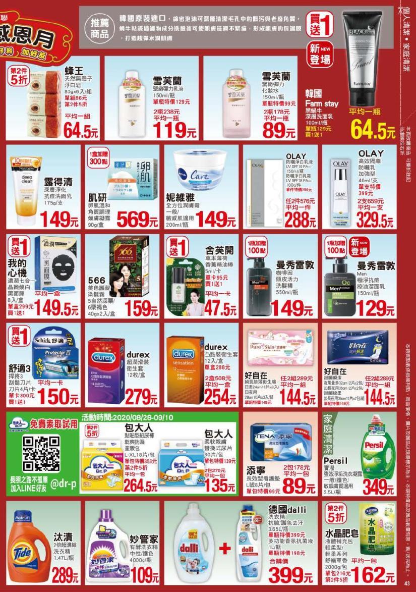 pxmart20200910_000043.jpg