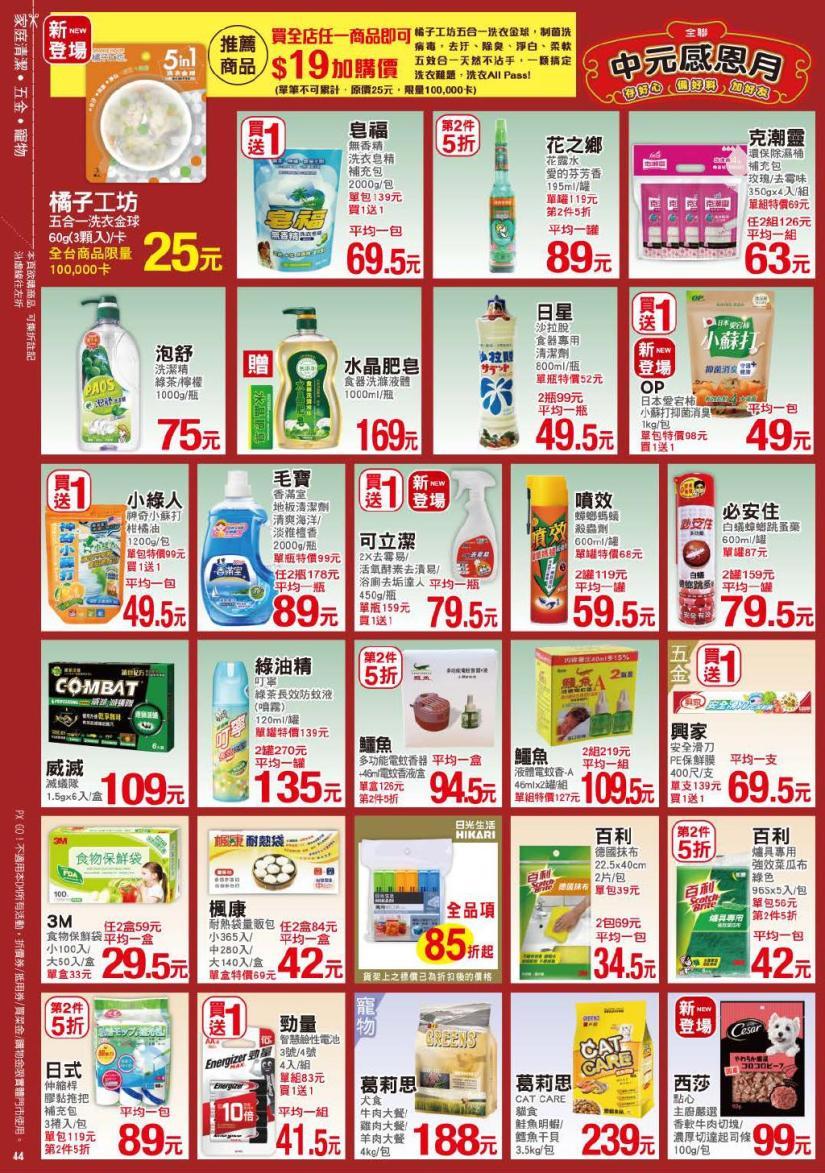 pxmart20200910_000044.jpg