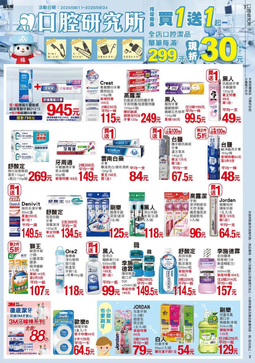 pxmart20200924_000003.jpg