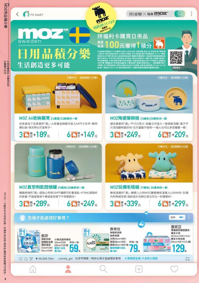 pxmart20200924_000004.jpg