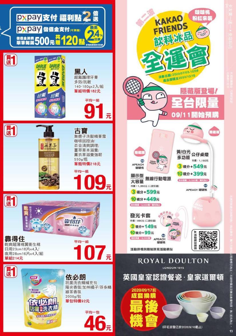 pxmart20200924_000013.jpg