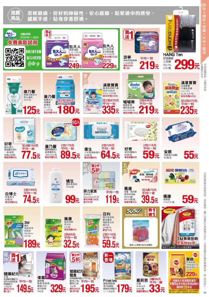 pxmart20200924_000035.jpg