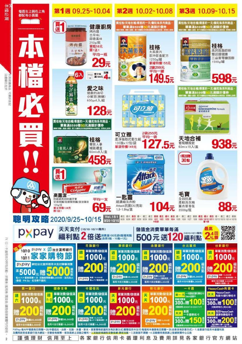 pxmart20201015_000002.jpg