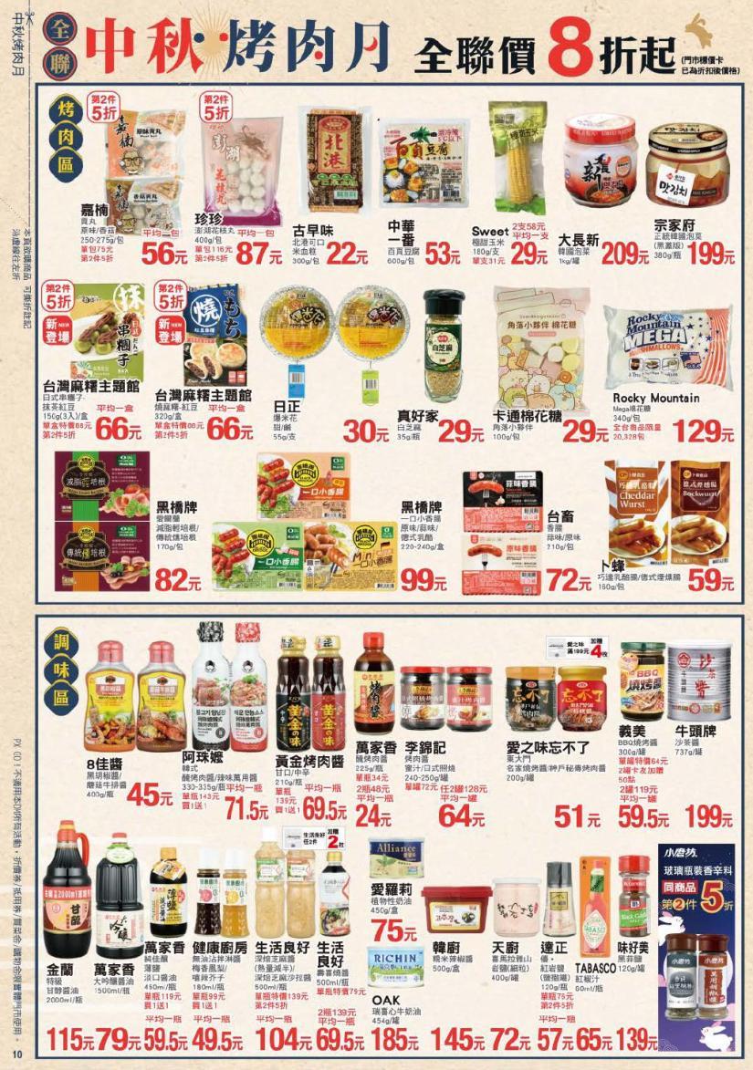 pxmart20201015_000010.jpg
