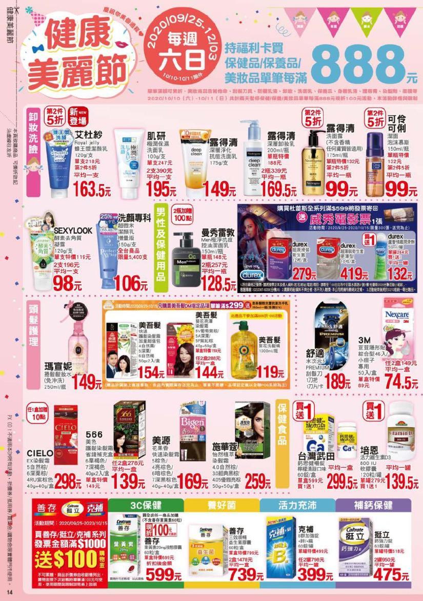 pxmart20201015_000014.jpg