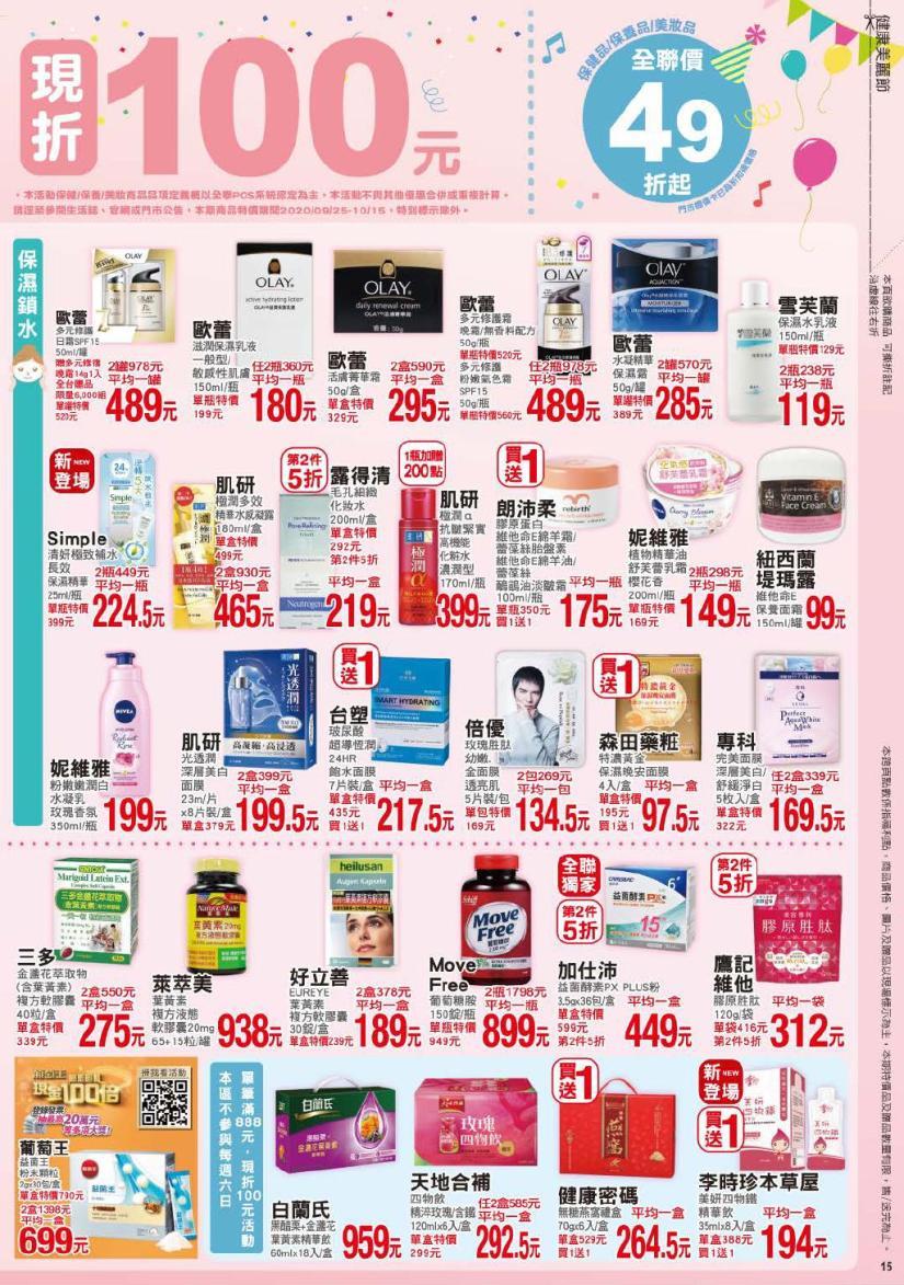 pxmart20201015_000015.jpg