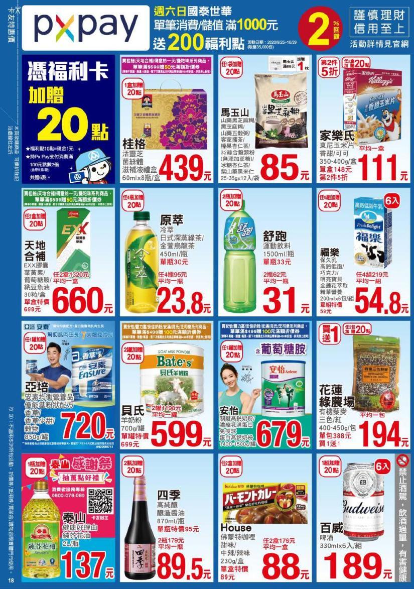 pxmart20201015_000018.jpg