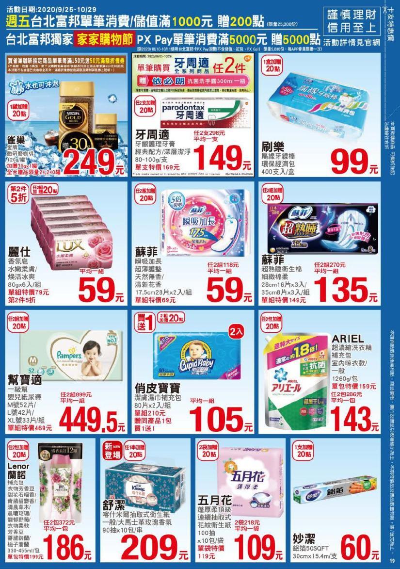 pxmart20201015_000019.jpg