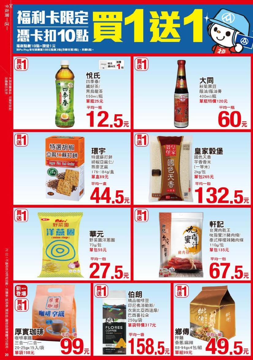 pxmart20201015_000020.jpg