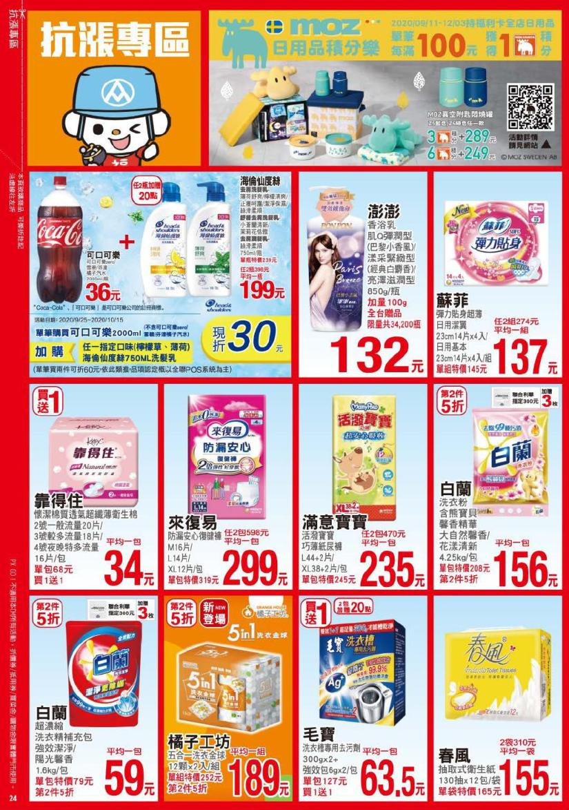 pxmart20201015_000024.jpg