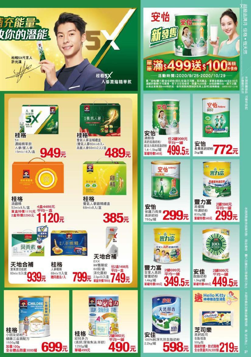 pxmart20201015_000027.jpg
