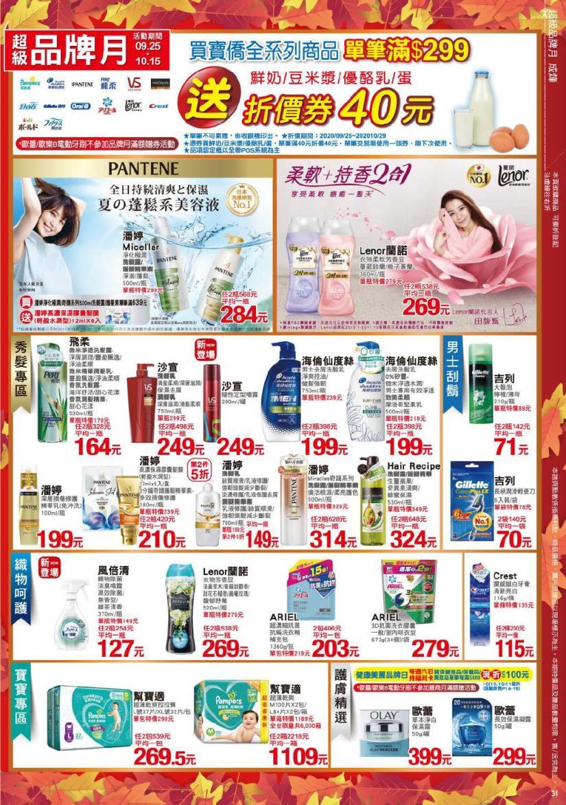 pxmart20201015_000031.jpg