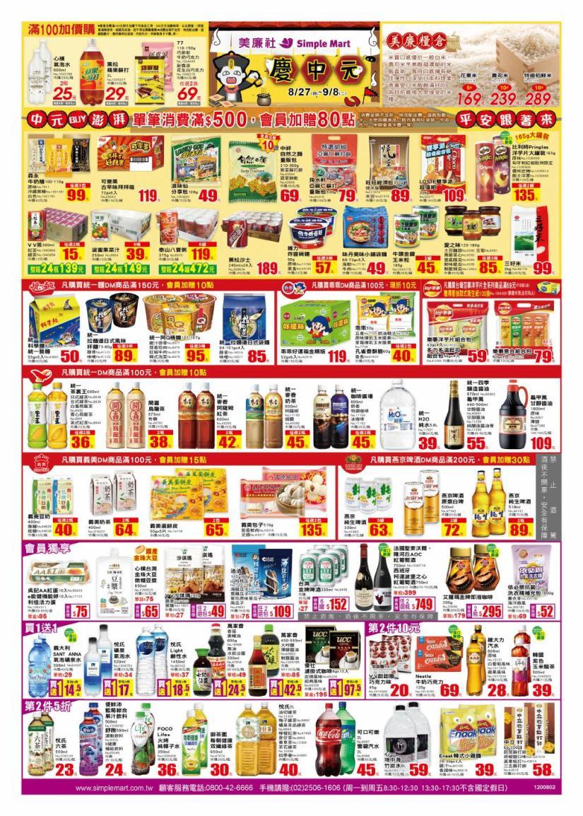 美廉社 DM、促銷目錄、優惠內容【2020/9/8 止】