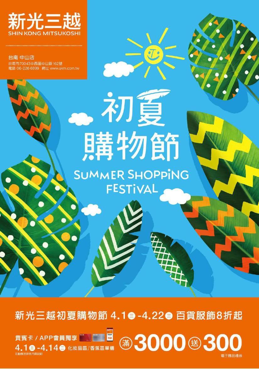 新光三越《台南中山店》DM 2020初夏購物節 【2020/4/22 止】