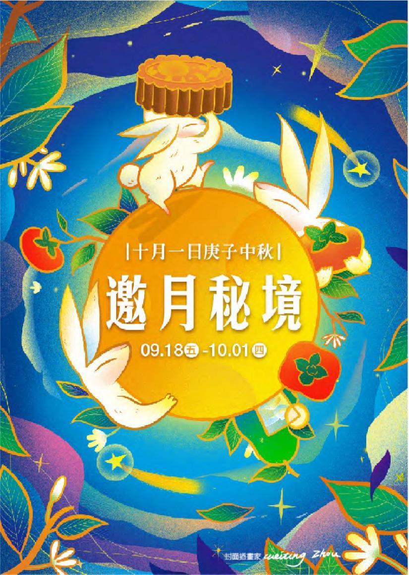 新光三越《高雄左營店》DM 中秋節 【2020/10/1 止】