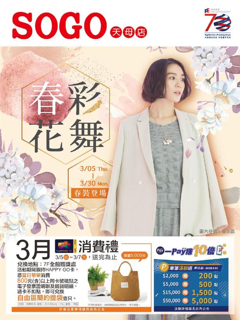 SOGO《天母店》DM 「春彩花舞 春裝登場」 【2020/3/30 止】