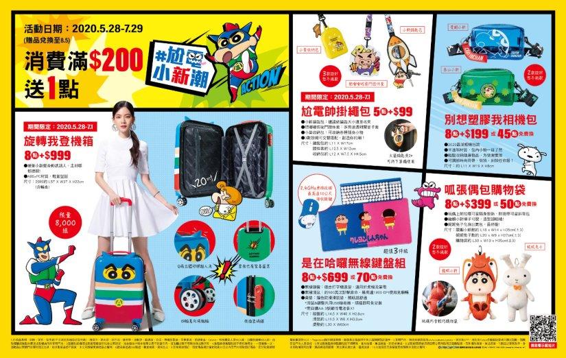 屈臣氏 DM 2020/05/28-2022/07/01 【2020/7/1 止】
