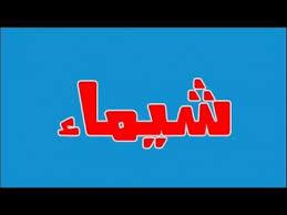 بالصور اسم شيماء مزخرف معنى صفات دلع وشعر وغلاف ورمزيات