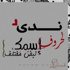 بالصور اسم ندى عربي و انجليزي مزخرف معنى اسم ندى وشعر