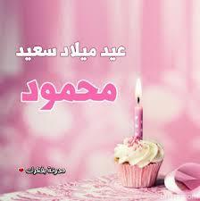 تهنئة عيد ميلاد سعيد يا محمود
