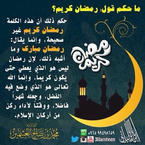 بطاقات رمضان كريم 2019 بطاقات رمضانية 1440 رمضان كريم صو