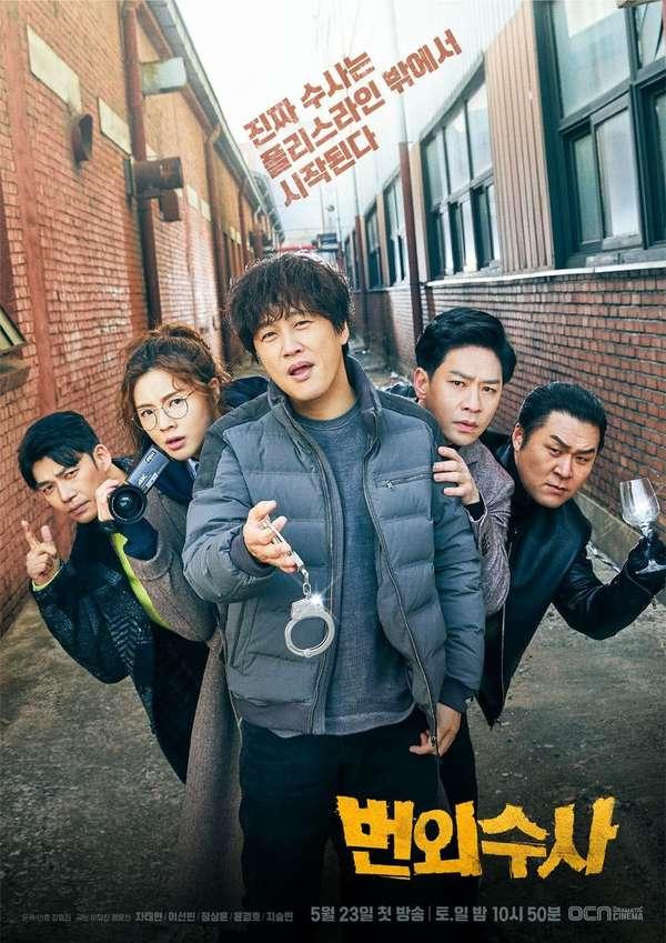 法外搜查 線上看 韓劇