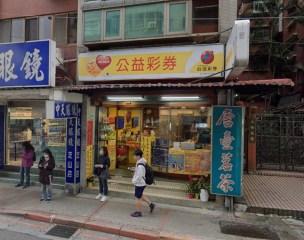佑眾彩券行》累積開出頭獎次數:3次》地址: 台北市士林區德行西路54之1號