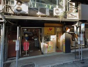 金興隆投注站》累積開出頭獎次數:2次 》地址:台北市文山區興隆路三段43號